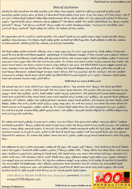 Free Read Sinhala Sex Story 68