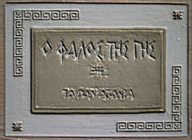 Ο ΦΑΛΟΣ ΤΗΣ ΓΗΣ...