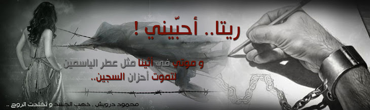 محمود درويش , ذهب الجسد ولازالت الروح