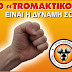 ΟΣΕ το τρενάκι του Σκανδαλου [ Δείτε τι και ποιούς πληρώνουμε όλοι οι Έλληνες φορολογούμενοι ]
