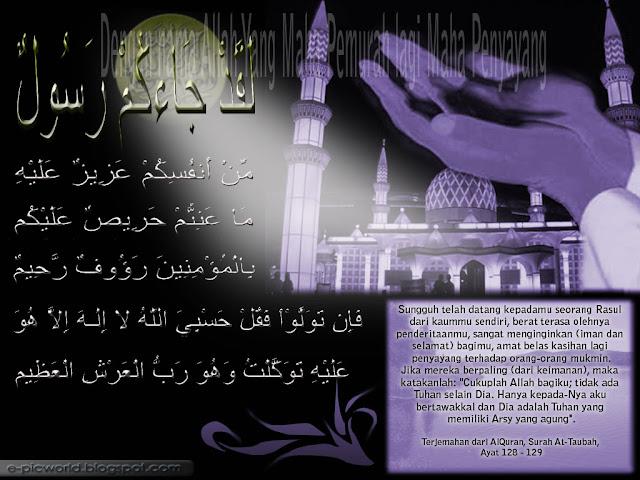 wallpaper terjemahan alQuran 7 - khat