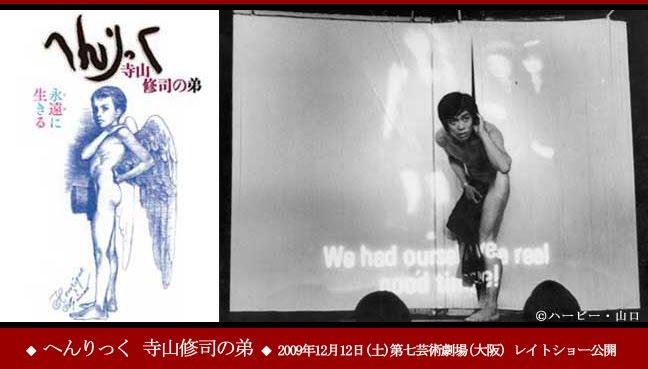 【映画】へんりっく 寺山修司の弟 公式ブログ