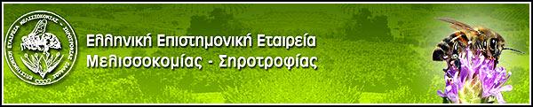 18 Φεβρουαρίου 2012 - Ημερίδα της Ελληνική Επιστημονική Εταιρεία Μελισσοκομίας – Σηροτροφίας Haas