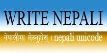 नेपाली मा लेख्नुहोस्