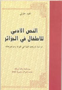 كتاب ( النص الأدبي )