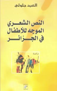 كتاب ( النص الشعري )