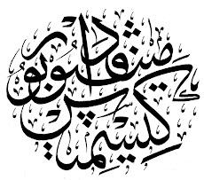 Khat Penyubur minda ini ditulis oleh Al Akh Khairul Araifin