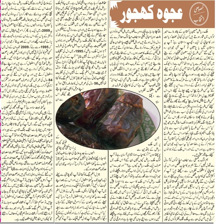 Ajwa Khajoor http://www.columnpk.com/ajwa-dates-khajoor-benefits-treatment-for-heart-disease/