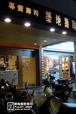 今天天氣晴。: 新鮮味美,築地專賣壽司。
