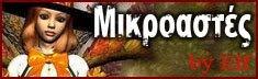 mikroastes
