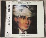 Haruomi Hosono - Philharmony [1982]