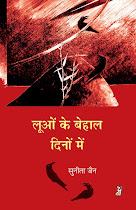 लूओं के बेहाल दिनों में (कविता-संग्रह) : सुनीता जैन