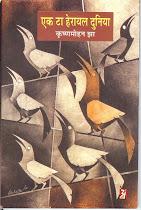 एक टा हेरायल दुनिया (मैथिली कविता-संग्रह) : कृष्णमोहन झा