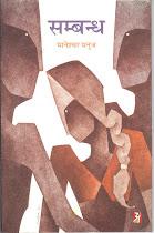 संबंध (मैथिली कथा-संग्रह) : मानेश्वर मनुज