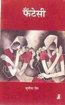 फैंटेसी (कविता-संग्रह) : सुनीता जैन