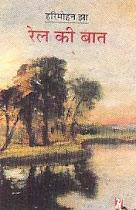 रेल की बात (कहानी-संग्रह) : हरिमोहन झा