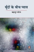 बूंदों के बीच प्यास (कविता-संग्रह) : बहादुर पटेल