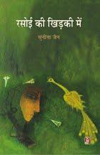 रसोई की खिड़की में (कविता-संग्रह) : सुनीता जैन