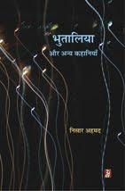भुतालिया और अन्य कहानियाँ (कहानी-संग्रह) : निसार अहमद