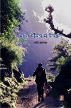 भोथर पेंसिल सँ लिखल (मैथिली कथा-संग्रह) : आदि यायावर