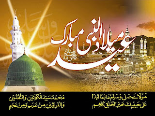 Milad-un-Nabi Mubarak Cards