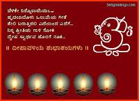 Kannada Diwali Card
