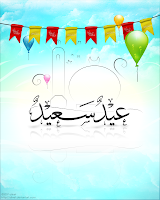 Colorful Eid Greeting Cards