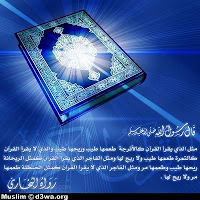 Blessings of Allah Greeting Cards