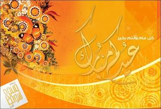 Arabic Eid Mubarak