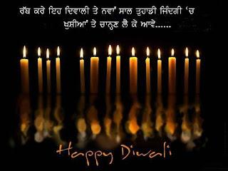 happy diwali in Punjabi
