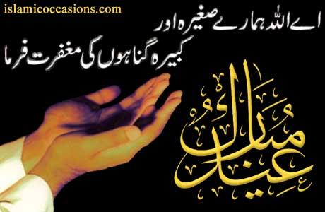 [Image: eid-festival-prayers.jpg]