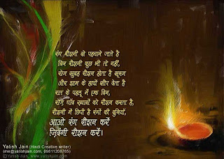 hindi diwali poem wishes