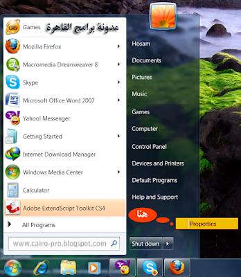 امر التشغيل في ويندوز سفن How to Show the Run Command on Windows 7
