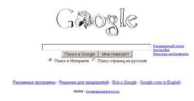 Пушкин Google