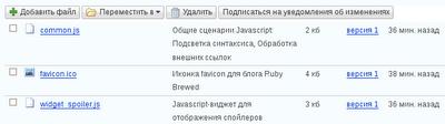 Файловый менеджер Google Sites