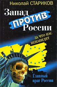 «Запад против России. За что нас ненавидят» - Николай Стариков. Обложка книги