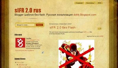 шаблон sifr2.0 без flash