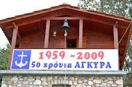 50 ΧΡΟΝΙΑ ΑΓΚΥΡΑ (1959-2009)