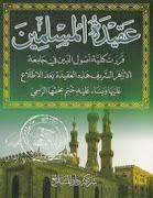 كتاب عقيدة المسلمين