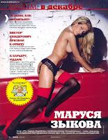 Журнал Maxim - молодая актриса Маруся Зыкова