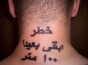 Arabic Love Tattoo on Arabic Tattoos Is This Cool Arm Tattoo  Deff Love This Tattoo Design