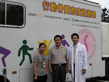 2010.05.18_舉辦行動骨質密度檢測活動