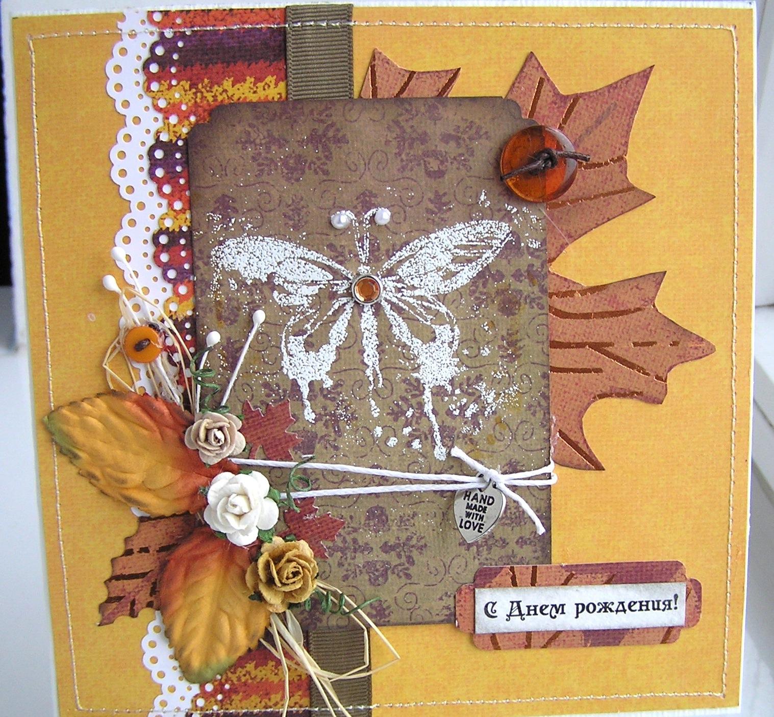 Осенний скрапбукинг