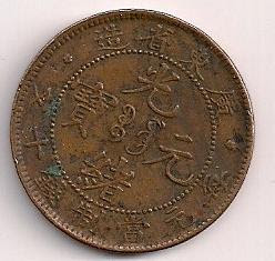 "CHINA KWANG TUNG TEN CASH COIN P2 OLD AND ""RARE"""