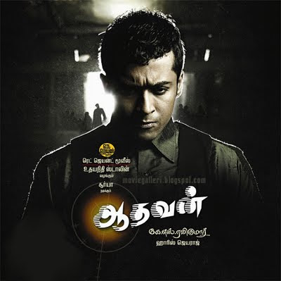 Aadhavan HD