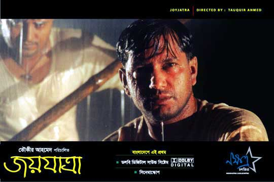 Joyjatra movie