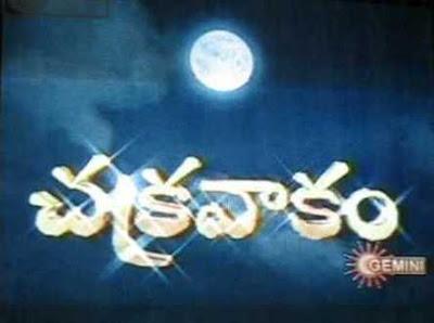 Neeli Kalla Ninda Ninne Song Lyrics - Chakravakam Telugu ...