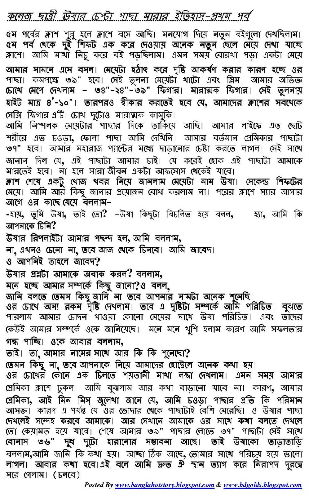 Bangla Choda Chudir Golpo In Bengali Language