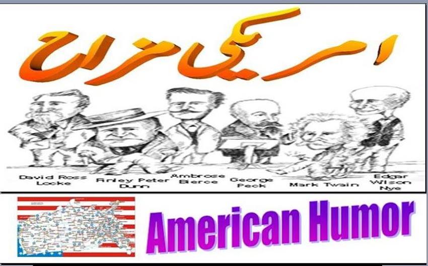 Justuju - American Humour in Urdu