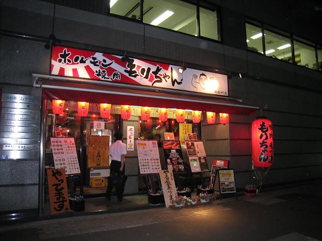 ホルモン焼肉もりちゃん浜松町店